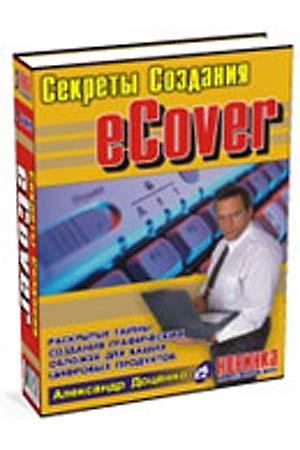 Секреты создания ecover